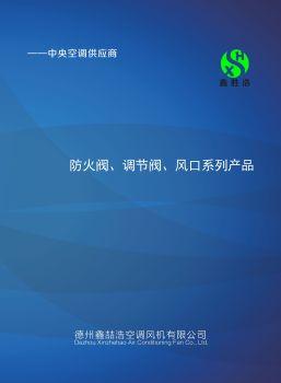 德州鑫喆浩空调风机有限公司电子画册