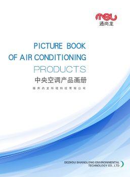 德州尚龍環境科技有限公司,翻頁電子畫冊刊物閱讀發布