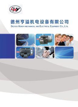 德州亨溢机电设备有限公司 电子书制作平台