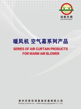 德州远新空调器械设备有限公司电子画册