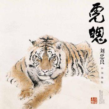 《虎魄》刘忠良中国画集 电子杂志制作平台