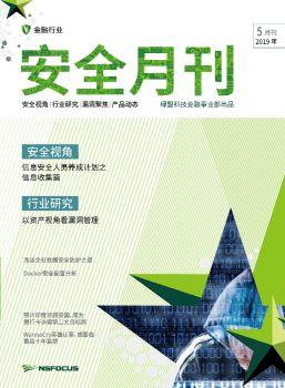绿盟科技金融事业部安全月刊201905 电子书制作平台
