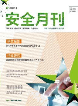 绿盟科技金融事业部安全月刊201908,FLASH/HTML5电子杂志阅读发布