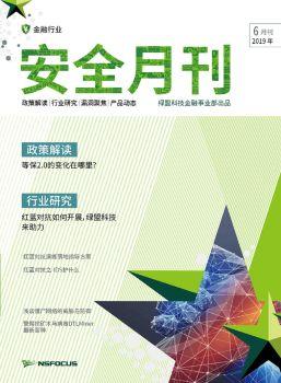 绿盟科技金融事业部安全月刊201906,FLASH/HTML5电子杂志阅读发布