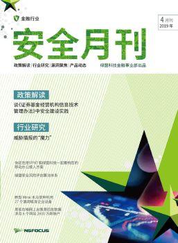 绿盟科技金融事业部安全月刊201904,FLASH/HTML5电子杂志阅读发布