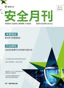 2019年3月-安全月刊-正文(电子版) 电子杂志制作平台