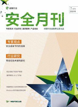 綠盟科技金融事業部安全月刊201907,FLASH/HTML5電子雜志閱讀發布