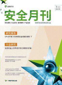 绿盟科技金融事业部安全月刊201909 电子杂志制作平台