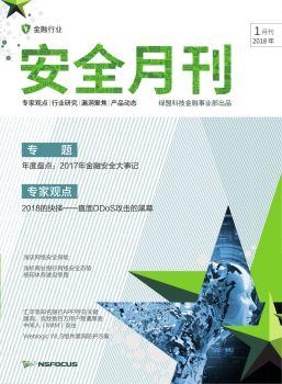 绿盟科技金融事业部安全月刊201801