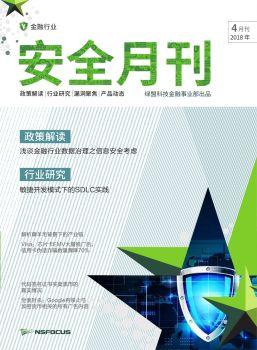 绿盟科技金融事业部安全月刊201804