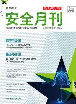 綠盟科技金融事業部安全月刊202003,FLASH/HTML5電子雜志閱讀發布