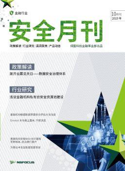 绿盟科技金融事业部安全月刊201910 电子书制作软件