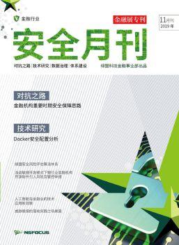 綠盟科技金融事業部安全月刊201911,FLASH/HTML5電子雜志閱讀發布