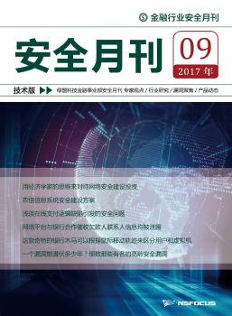 绿盟科技金融事业部安全月刊201709,FLASH/HTML5电子杂志阅读发布