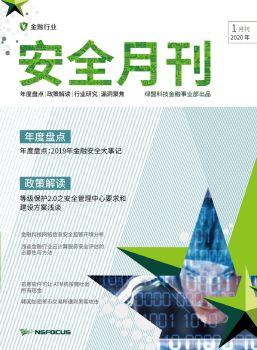 绿盟科技金融事业部安全月刊202001,FLASH/HTML5电子杂志阅读发布
