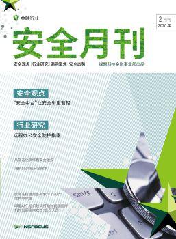 绿盟科技金融事业部安全月刊202002 电子书制作软件