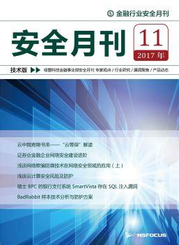 绿盟科技金融事业部安全月刊201711,FLASH/HTML5电子杂志阅读发布