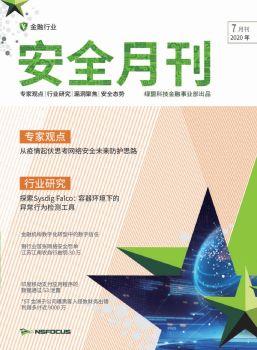 绿盟科技金融事业部安全月刊202007,FLASH/HTML5电子杂志阅读发布