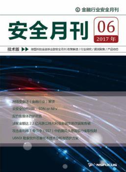 绿盟科技金融事业部安全月刊201706