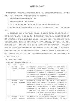 商铺装修明白纸20180425(1)电子刊物