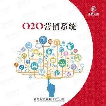 鼎兆O2O系统手册