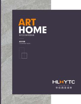 華倫西亞瓷磚電子畫冊,電子畫冊期刊閱讀發布