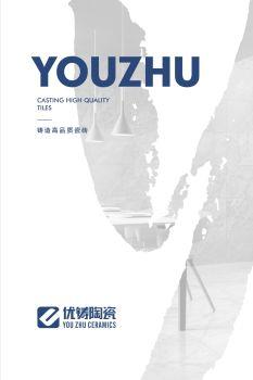 2019优铸陶瓷画册