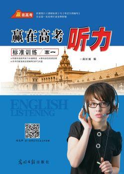 高一英语听力 电子书制作软件