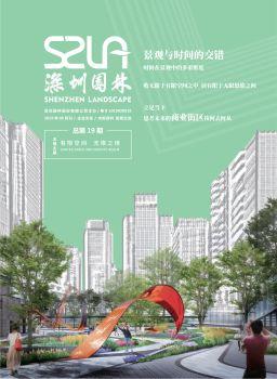 《深圳園林》第19期內刊 電子雜志制作平臺