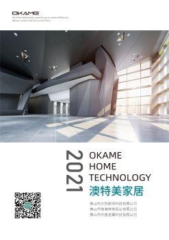 2021澳特美家居产品合集电子画册