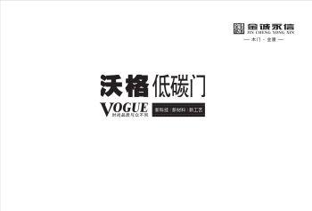 金诚永信--沃格低碳门电子画册