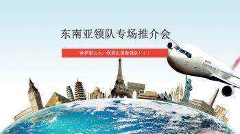 包头限招东南亚领队宣传画册