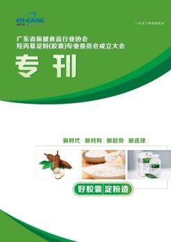 羟丙基淀粉(胶囊)专业委员会成立大会专刊电子宣传册