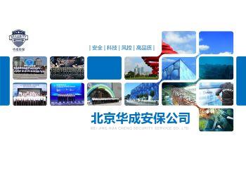 北京华成保安公司宣传册