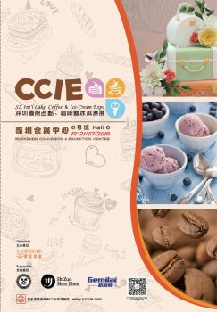 深圳国际西点、咖啡暨冰淇淋展2018-介绍函电子杂志
