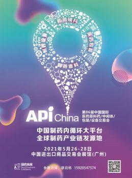 2021年86届API医药原料制药设备包装机械展(21)电子画册