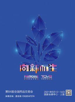 2021药品保健品展|春季上海药交会电子刊物