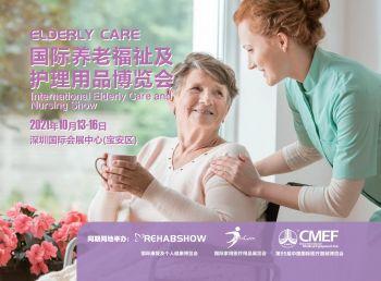 2021年10月国际养老福祉及护理用品展邀请函电子画册