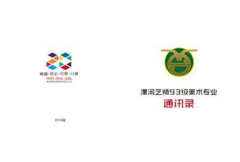 漯河艺师93级美术专业通讯录电子刊物