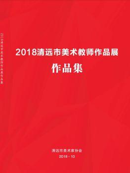 2018清远市美术教师作品展作品集电子画册