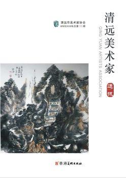 《清远美术家通讯》2020第二期电子杂志