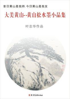 大美黄山--黄山松水墨小品集--叶志华作品电子宣传册
