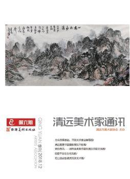 清远美术家通讯电子书