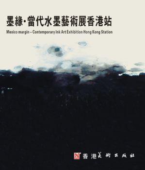 墨缘-当代水墨艺术展香港站 电子书制作软件
