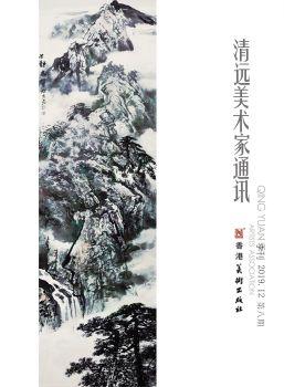 《清远美术家通讯》2019-02(第八期)电子杂志