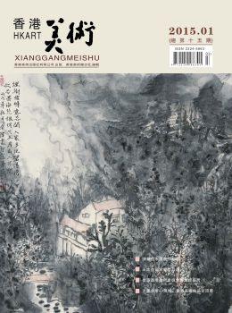 《香港美术》2015•01(总第十五期)