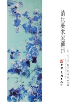 清远市美术家协会通讯2019-01(总第七期)电子宣传册
