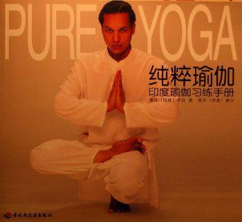 纯粹瑜伽.印度瑜伽习练手册(1)