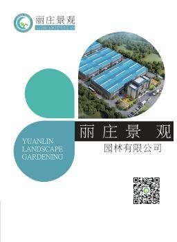 丽庄--玻璃钢花箱电子画册 电子杂志制作平台