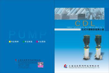 CDL型立式不锈钢多级离心泵电子画册